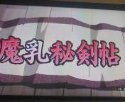 【アニメ】【AT-X<br />  】魔乳秘剣帖