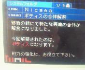 【NDSi】デビルサバイバー2②-<br />  フェクダ撃破!-