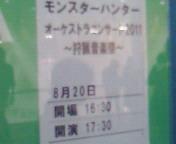 【LIVE】モンスターハンターオーケストラコンサート〜狩猟音楽祭2011<br />  〜 AT 東京国際フォーラム