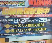 【AC】ダライアスバーストアナザークロニクルEX フェイズ2ロケテ AT HEY