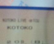 【LIVE】KOT<br />  OKO LIVE AT #東京都市大学世田谷キャンパス #KOTOKO