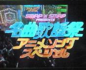 【CX】SMAP<br />  ×SMAP 名曲歌謡祭アニメソングスペシャル