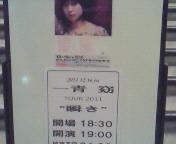 """【LIVE】一青窈 Tour 2011 """"<br />  瞬き"""" AT <br />  かつしかシンフォニーヒルズ"""