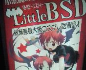 【秋葉原】神ice<br />  &LittleBSD