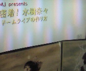 【NHK】MJ p<br />  resents 密着!水樹奈々ドームライブの作り方