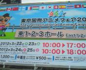 【イベント】東京国際アニメフェア2012 AT <br />  東京ビックサイト