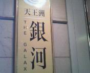 【舞台】沢城みゆき朗読劇『私の頭の中の消しゴム』<br />  4th letter AT 天王洲銀河劇場