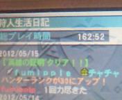 【3DS】モンスターハンター3G -<br />  ランスヒトメボレ編②村クエスト『英雄の証明』クリア