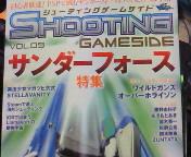 【書籍】シューティングゲームサイドVOL.5