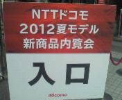 【イベント】NTT<br />  ドコモ2012<br />  年夏モデル新商品内覧会 AT <br />  プリズムホール