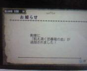 【3DS】モンスターハンター3G -<br />  ランスヒトメボレ編⑤『凍土に満ちる狂気』イビルジョー飢餓討伐!