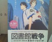 【映画】図書館戦争-<br />  革命のつばさ- AT HTC<br />  渋谷