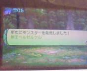 【3DS】世界樹の迷宮Ⅳ-<br />  伝承の巨神-<br />  ファミ通DX<br />  パック②第一迷宮碧照ノ樹海:<br />  獣王ベルゼルケル撃破!