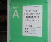【LIVE】モンスターハンターオーケストラコンサートツアー狩猟音楽祭2012<br />  〜Tokyo Premium<br />  〜 AT 東京国際フォーラム