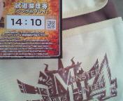 【3DSLL】【TGS】モンスターハンター4 -<br />  東京ゲームショウ2012Ver.-