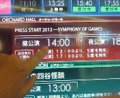 【LIVE】ファミ通Presents PRESS START 2012-SY<br />  MPHONY OF GAMES- AT Bunkamura オーチャードホール
