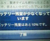 【iphone5】大容量バッテリ cheero Power Plus <br />  投入