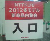 【イベント】NTT<br />  ドコモ 2012<br />  冬モデル新商品内覧会