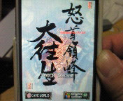 【iOS6】怒首領蜂大往生初ALL達成!