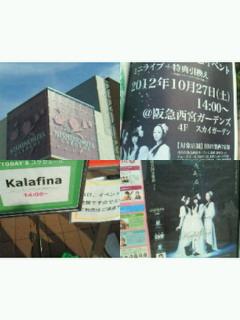 【LIVE】Kal<br />  afina 「ひかりふる」発売記念イベント AT <br />  阪急西宮ガーデンズ