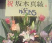 "【LIVE】坂本真綾 LIVE 2012 TOUR ""<br />  ミツバチ"" AT <br />  大宮ソニックシティ"