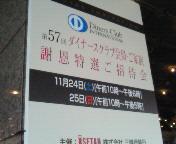 【イベント】第57<br />  回ダイナースクラブ会員・ご家族謝恩特選ご招待会 AT <br />  京王プラザホテル