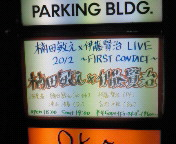 【LIVE】楠田敏之×伊藤賢治 LIVE 2012 -FIRS<br />  T CONTACT- AT 吉祥寺Star Pine's Cafe