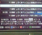 【ランキング】2012<br />  年アニメ
