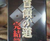 【DVD】村上和彦首領(ドン)<br />  への道 with SONY HT-SF360