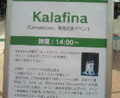 【LIVE】Kal<br />  afina 『Consolation<br />  』発売記念イベント AT <br />  ラゾーナ川崎プラザ
