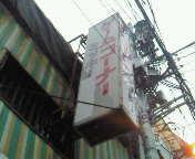 【AC】ゲームセンターミッキー閉店