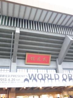[LIVE]須藤元気 GENKI SUDO PRESENTS WO<br />  RLD ORDER AT 日本武道館