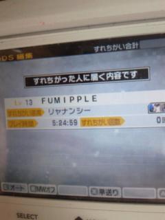 [3DS]真・女神転生Ⅳファミ通DX<br />  パック②東京到達