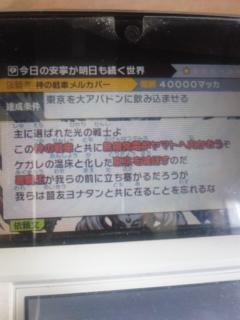 [3DS]真・女神転生Ⅳファミ通DX<br />  パック③「今日の安寧が明日も続く世界」ロウルートクリア!