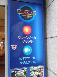 [AC]ゲームセンターエスタディオパセオ閉店