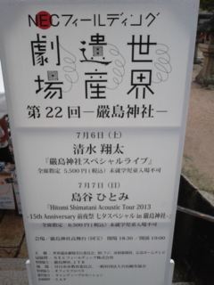 [LIVE]島谷ひとみ Hitomi Shimatani A<br />  coustic Tour 2013-15th Anniversary前夜祭七夕スペシャル- AT <br />  厳島神社