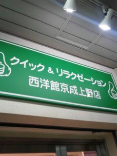 [指圧]クイック&リラクゼーション西洋館京成上野店7月10日閉店へ