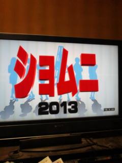 [TV]ショムニ2013