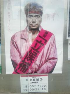 [映画]立候補 AT <br />  ポレポレ東中野