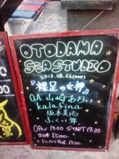 [LIVE]Kalafina  「裸足の女神」音霊 OTODAMA SEA STUDIO 2013
