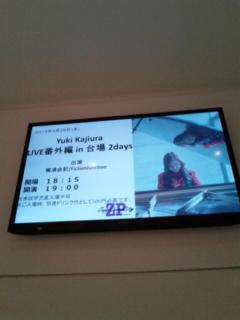 [LIVE]Yuki Kajiura LIVE 番外編 in <br />  台場 2days AT Zepp DiverCity Tokyo