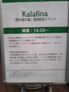 [LIVE]Kalafina 「君の銀の庭」発売記念イベント AT <br />  ラゾーナ川崎