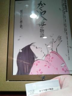 [映画]かぐや姫の物語