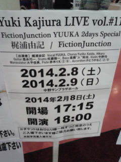 [LIVE]梶浦由記 Yuki Kajiura LIVE vol.<br />  #11/FictionJunction YUUKA 2days Special AT <br />  中野サンプラザ