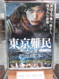[映画]ネタばれ・東京難民