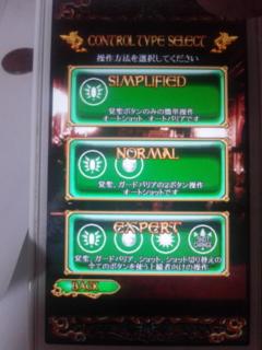 [iOS]エスプガルーダII <br />  覚醒せよ。生まれし第三の輝石初ALL!