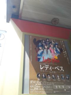 [舞台]平野綾ミュージカルレディ・ベス AT <br />  帝國劇場
