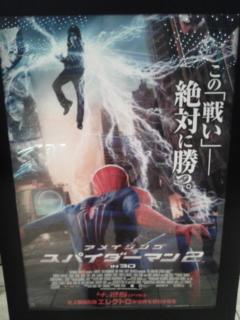 [映画]アメイジング・スパイダーマン2