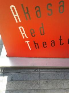 [舞台]地人会新社第3回公演『休暇 Holiday<br />  s』 AT 赤坂RED/THEATER