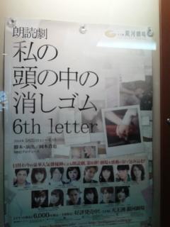 [舞台]沢城みゆき朗読劇私の頭の中の消しゴム 6th letter